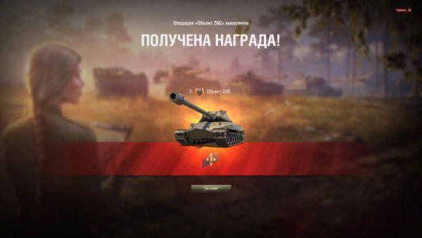 Получена награда Объект 260
