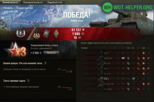 3 отметки на Type 5 Heavy